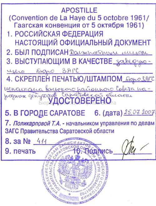 Apostille from Russia