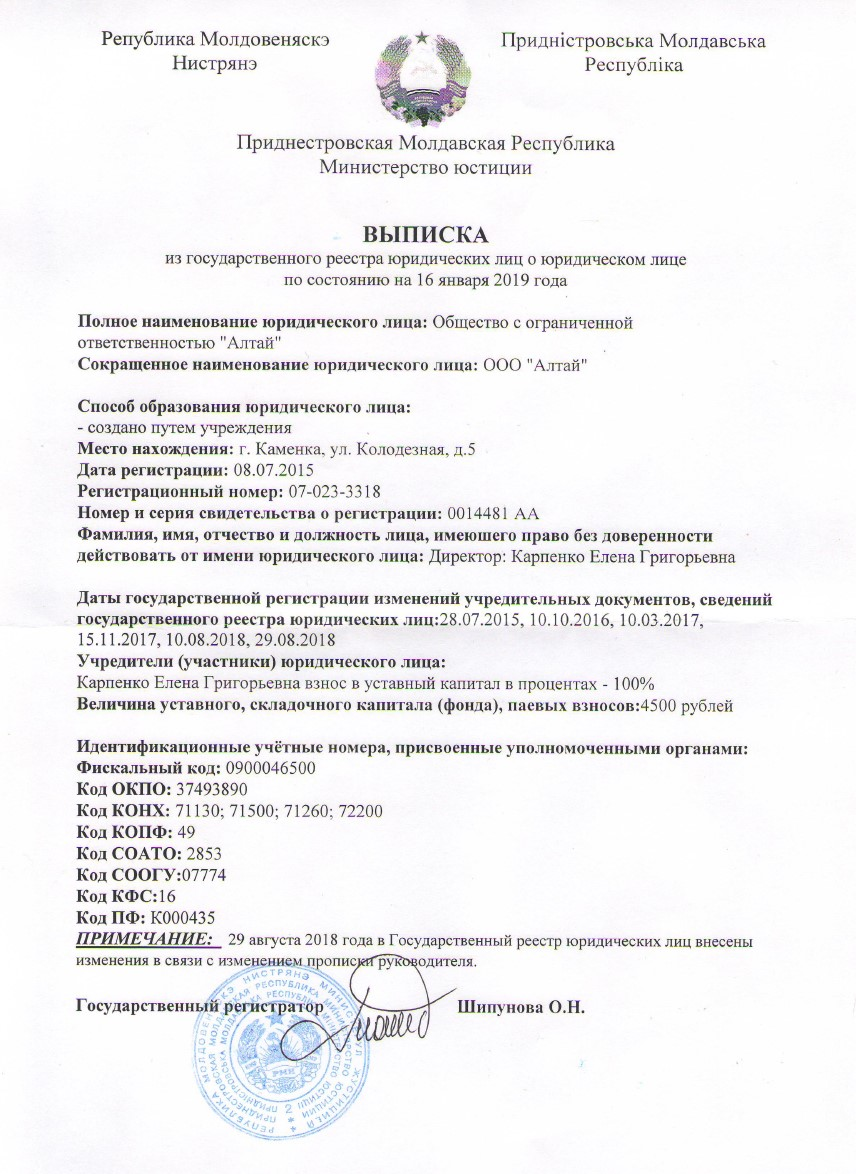 Current extract from commercial register of Transnistria