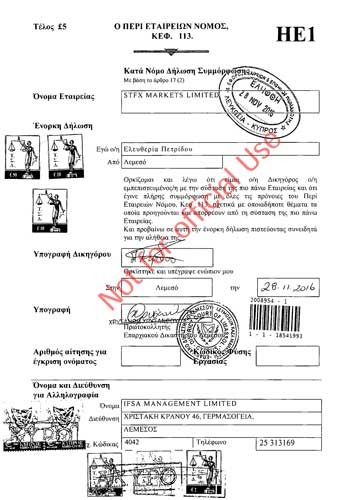 Other documents from commercial register of Cyprus with Apostille