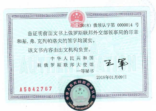 Legalization of documents from China