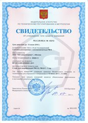 Metrological Approval Certification Russia
